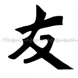 Symbole chinois: Amitié
