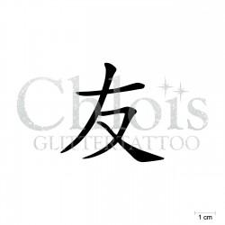 Symbole chinois Amitié n°7010 pochoir chloïs Glittertattoo pour tatouage temporaire